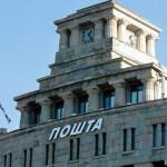 Saradnja Pošte Srbije sa Poštom Slovenije