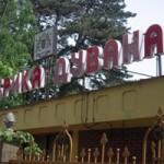 Mišić sutra u posjeti Fabrici duvana Banjaluka