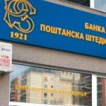 Poštanska štedionica Srbije kupila obveznice Republike Srpske