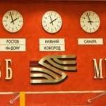Moskovska berza prodaje sopstvene akcije