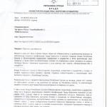 """Zbog """"prepucavanja"""" Vlade i Bijeljine kasni projekat od 12 mil. evra"""