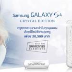 Samsung : Oštar pad dobiti u zadnjem kvartalu 2013.