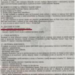 """Traže stručnog saradnika sa SSS i članove UO """"Andrićev institut"""" sa """"izraženim ličnim sposobnostima"""""""