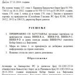 Banjalučka berza blokirala trgovanje akcijama Bobar banke