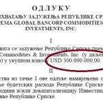 Srpska se zadužuje za 300 miliona dolara