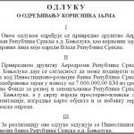 Vlada pozajmila Aerodromu Banjaluka sedam miliona KM
