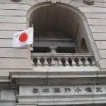 Banka Japana uvela negativnu kamatnu stopu