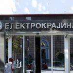 """""""Elektrokrajina"""" podiže kredit od 11 miliona KM"""