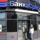 spor Ukio banke Banke Srpske