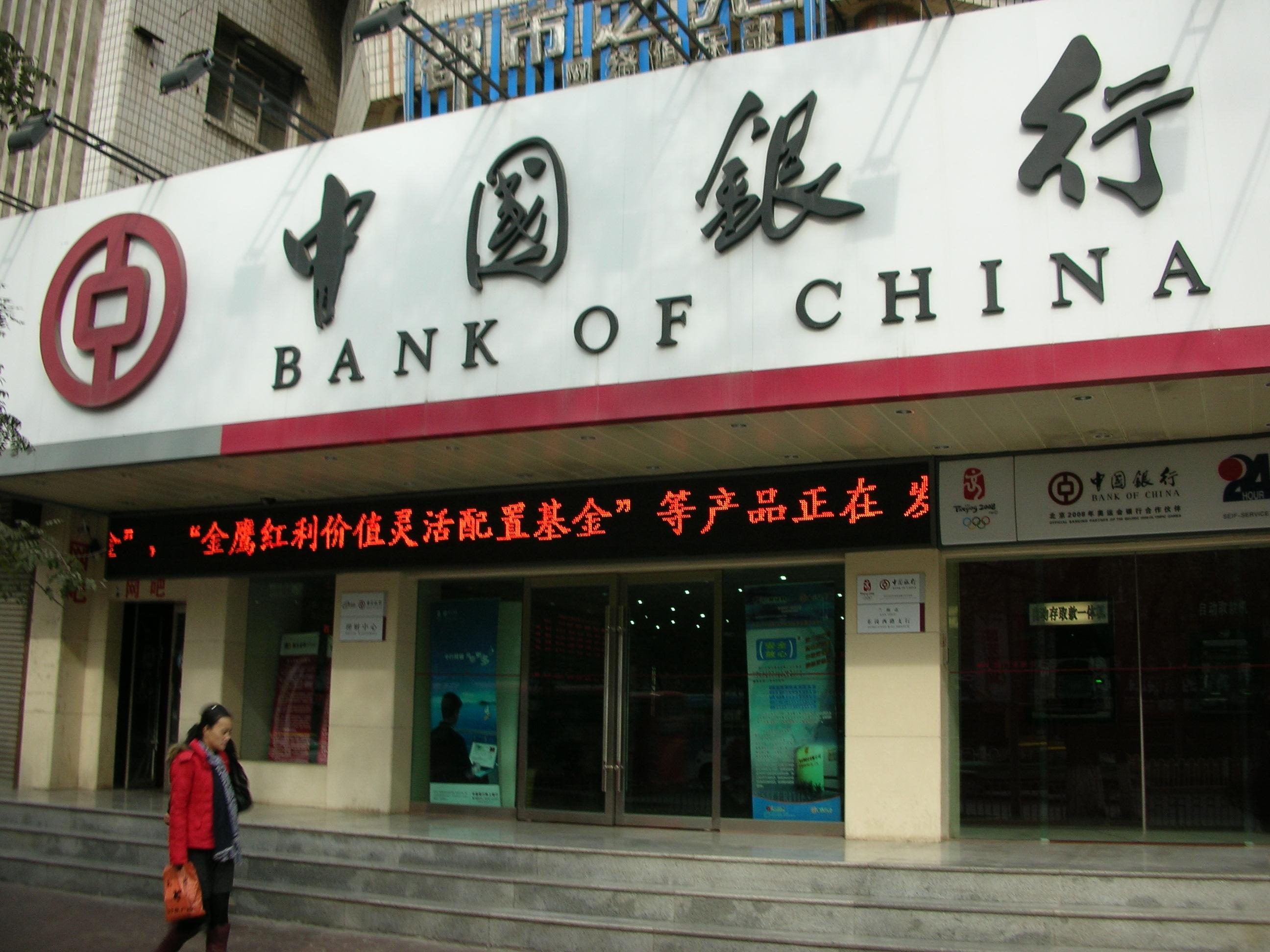 Kineske banke otpisale 300 milijardi dolara kredita