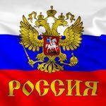 Rusija će ljeto dočekati pod sankcijama