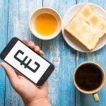Koliko možete zaraditi ili izgubiti pijući svoju jutarnju kafu?