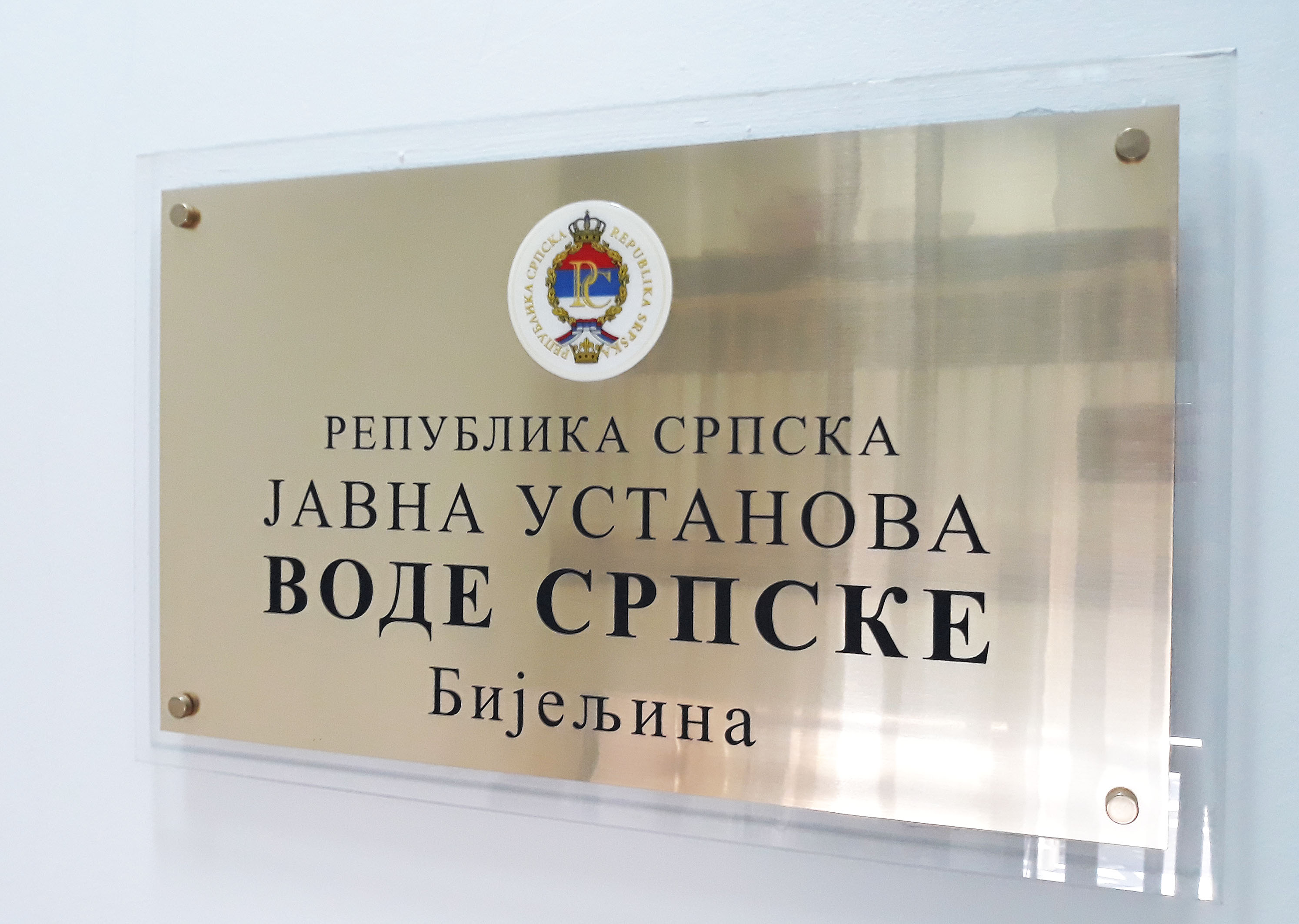 """Vode Srpske"" dobijaju novo rukovodstvo"